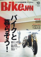 定番から日本未入荷 BikeJIN 培倶人 2021年 雑誌 SALENEW大人気! BikeJIN編集部 10月号
