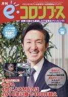 Eコロンブス 卸直営 送料0円 2021年 9月号 雑誌