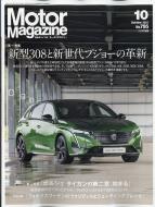 Motor Magazine モーター マガジン 送料無料 雑誌 春の新作 10月号 2021年 Magazine編集部