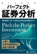 驚きの価格が実現 送料無料 パーフェクト証券分析 株式投資でリターンを向上させるための基本ガイド 倉庫 ウィザードブックシリーズ 本 D ソンキン ポール
