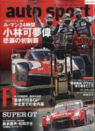 auto sport アウトレットセール 特集 オートスポーツ 2021年 9月 雑誌 スーパーセール期間限定 17日号 sport編集部
