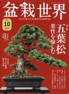 盆栽世界 モデル着用 注目アイテム 2021年 10月号 期間限定 雑誌 盆栽世界編集部