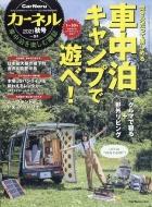 カーネル Vol.51 ●日本正規品● オートキャンパー お得なキャンペーンを実施中 2021年 カーネル編集部 9月号増刊 雑誌