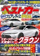 ベストカー 2021年 送料無料 2020春夏新作 10月 雑誌 10日号