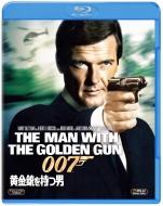007 内祝い 黄金銃を持つ男 DISC 卓抜 BLU-RAY