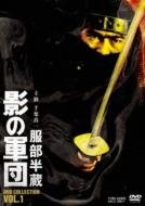 送料無料 贈答品 服部半蔵 格安 影の軍団 DVD VOL.1 COLLECTION