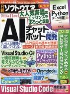 日経ソフトウエア 2021年 WEB限定 11月号 日経ソフトウエア編集部 期間限定特別価格 雑誌
