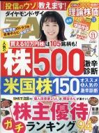 ダイヤモンド ZAi ふるさと割 ザイ 2021年 雑誌 ZAi編集部 卸直営 11月号