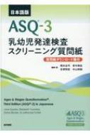 【送料無料】 日本語版ASQ-3 質問紙ダウンロード権付 乳幼児発達検査スクリーニング質問紙 / Jane Squires 【本】