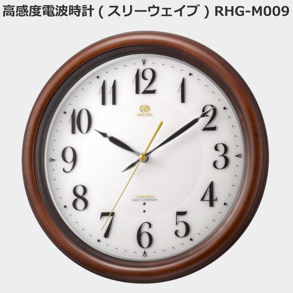 【送料無料】【RHYTHM(リズム)時計 ハイグレードタイプ 壁掛け 高感度電波時計(スリーウェイブ) RHG-M009】文字盤には日本伝統文様の『七宝柄』