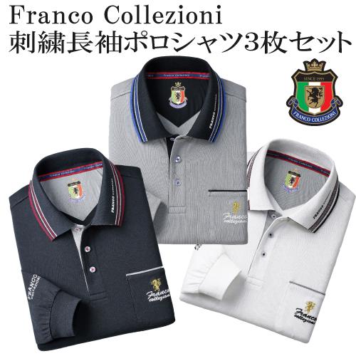 Franco Collezioni(フランコ・コレツィオーニ) 刺繍入り 七分袖ポロシャツ 3枚組 モノトーン3枚セット ホワイト・ブラック・グレー