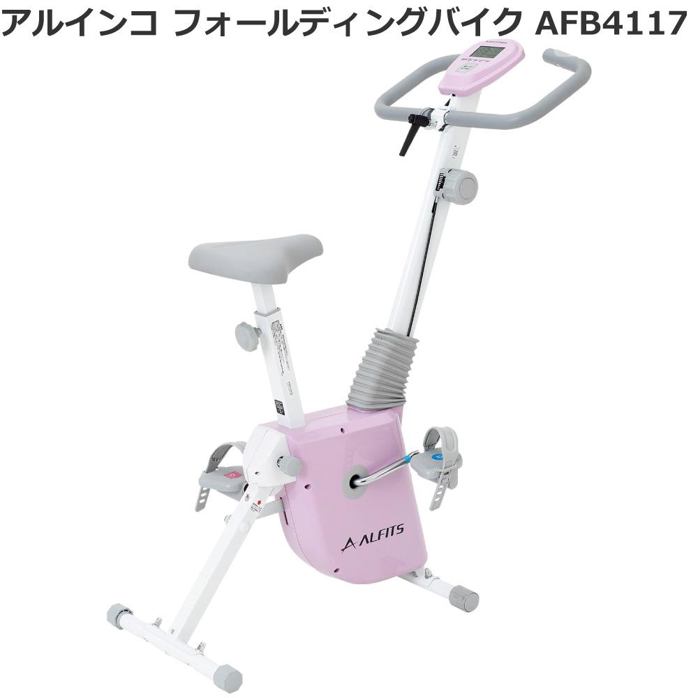 アルインコ(ALINCO) フォールディングバイク AFB4117 マグネティックバイク コンパクト 折りたたみ可能 心拍数測定 家庭用 室内 クロスバイク 省スペースでの運動にもおすすめ 【メーカー保証1年付】【送料無料】