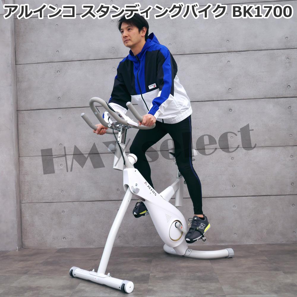 アルインコ(ALINCO) スタンディングバイク BK1700 立ち漕ぎ・前傾姿勢運動可能 ペダル負荷調節8段階 心拍数測定 フィットネスバイク 家庭用 室内【メーカー保証1年付】【送料無料】