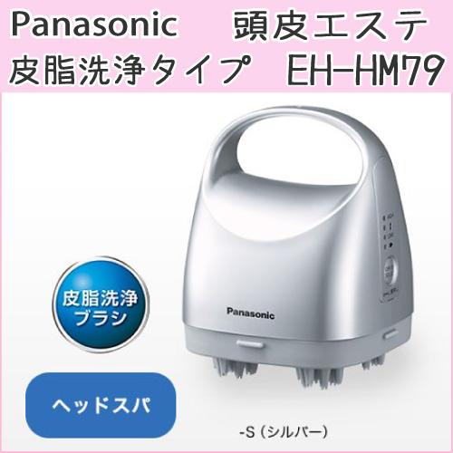 【送料無料】【パナソニック 頭皮エステ 皮脂洗浄タイプ EH-HM79】ヘッドスパ 充電式 コードレス 防水タイプ 海外使用OK AC100-240V対応