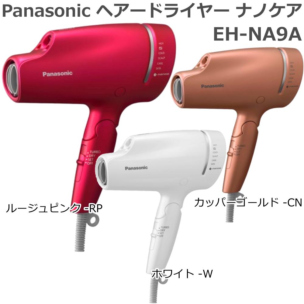 18年9月1日発売 NEWモデル パナソニック(Panasonic)ヘアードライヤー ナノケア EH-NA9A ナノイー ダブルミネラル マイナスイオン 速乾 髪質改善 トリートメント 送料無料