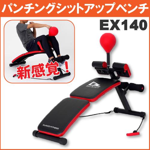 アルインコ(ALINCO) パンチングシットアップベンチ EX140 腹筋 背筋 ボクシングエクササイズ エクササイズバンド(トレーニングチューブ)付き 腹筋マシン 【送料無料】