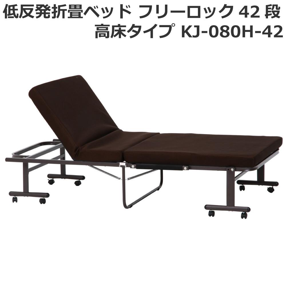 不二貿易 低反発折畳ベッド フリーロック42段 高床タイプ KJ-080H-42 ★リクライニング機能付きの低反発ベッド★
