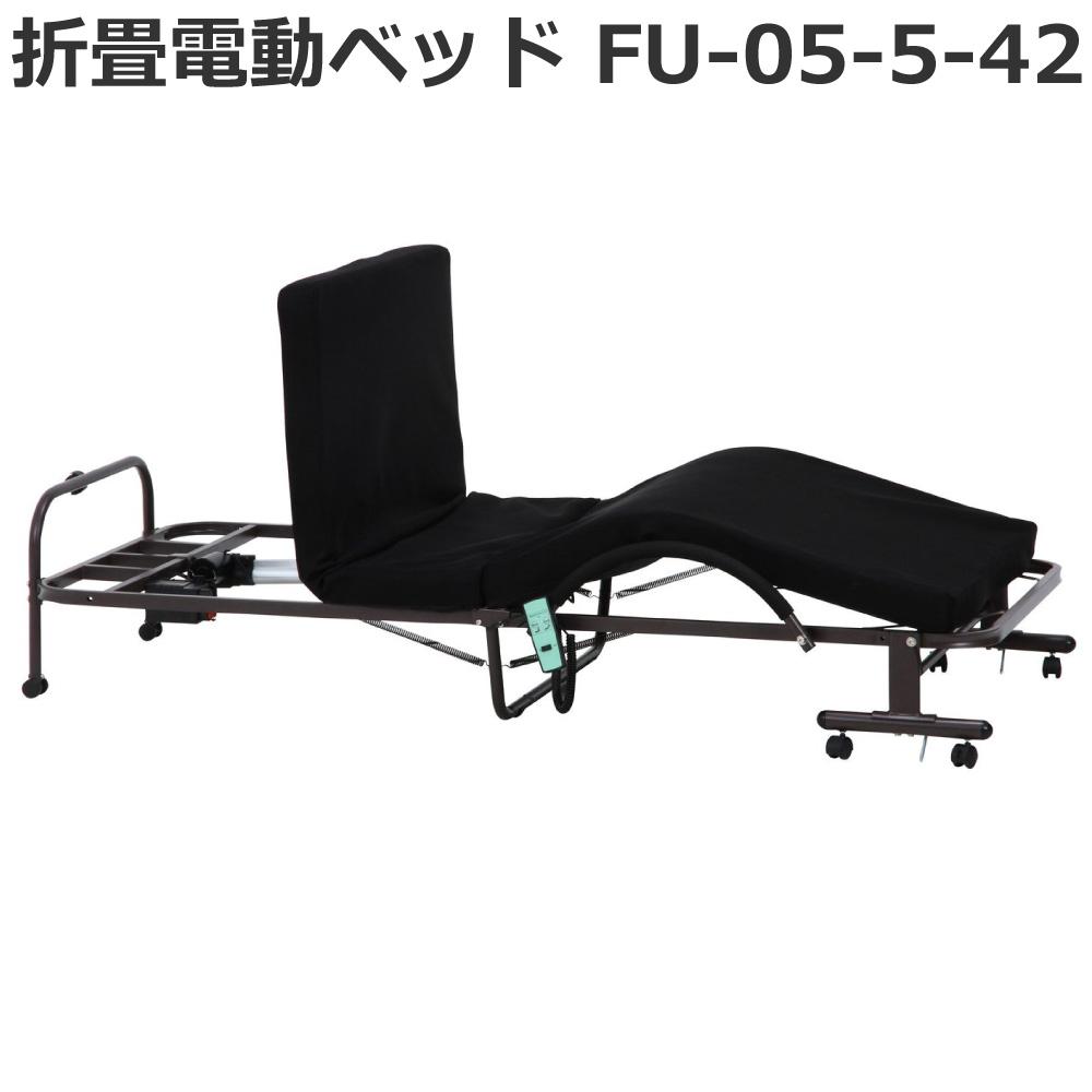不二貿易 折畳電動ベッド FU-05-5-42 ★電動式リクライニング機能付きの低反発ベッド★