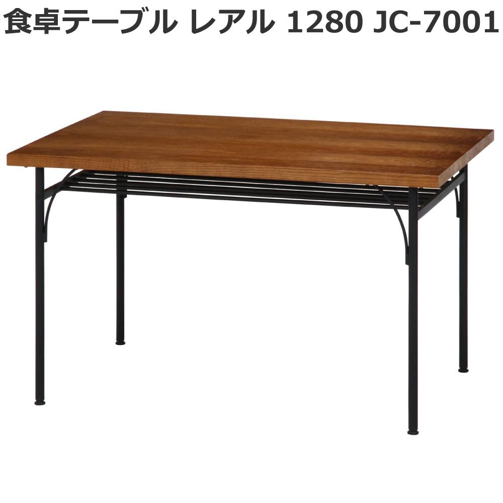 不二貿易 食卓テーブル レアル 1280 JC-7001 スチールと天然木のスッキリとしたシンプルなデザイン