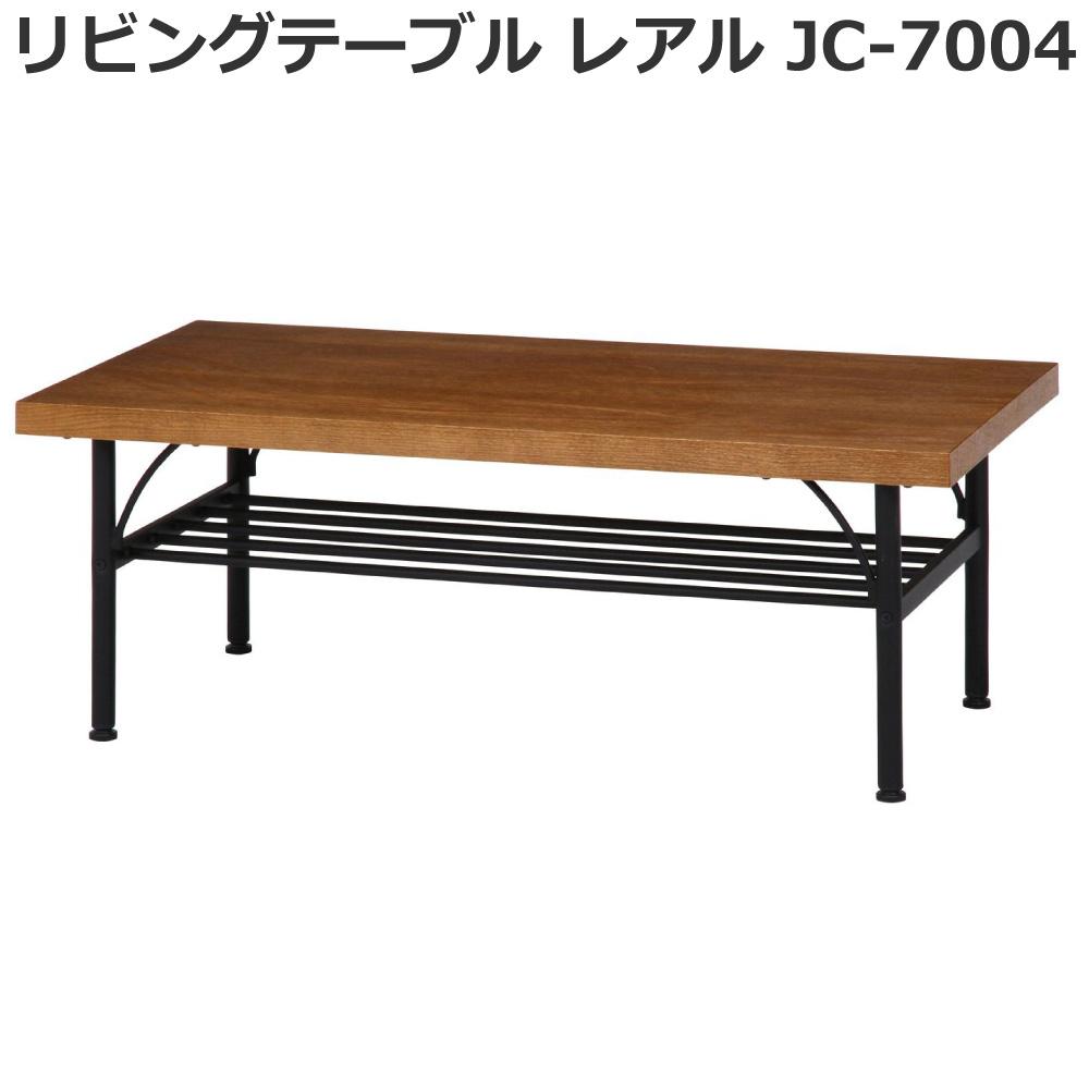 不二貿易 リビングテーブル レアル JC-7004 スチールと天然木のスッキリとしたシンプルなデザイン