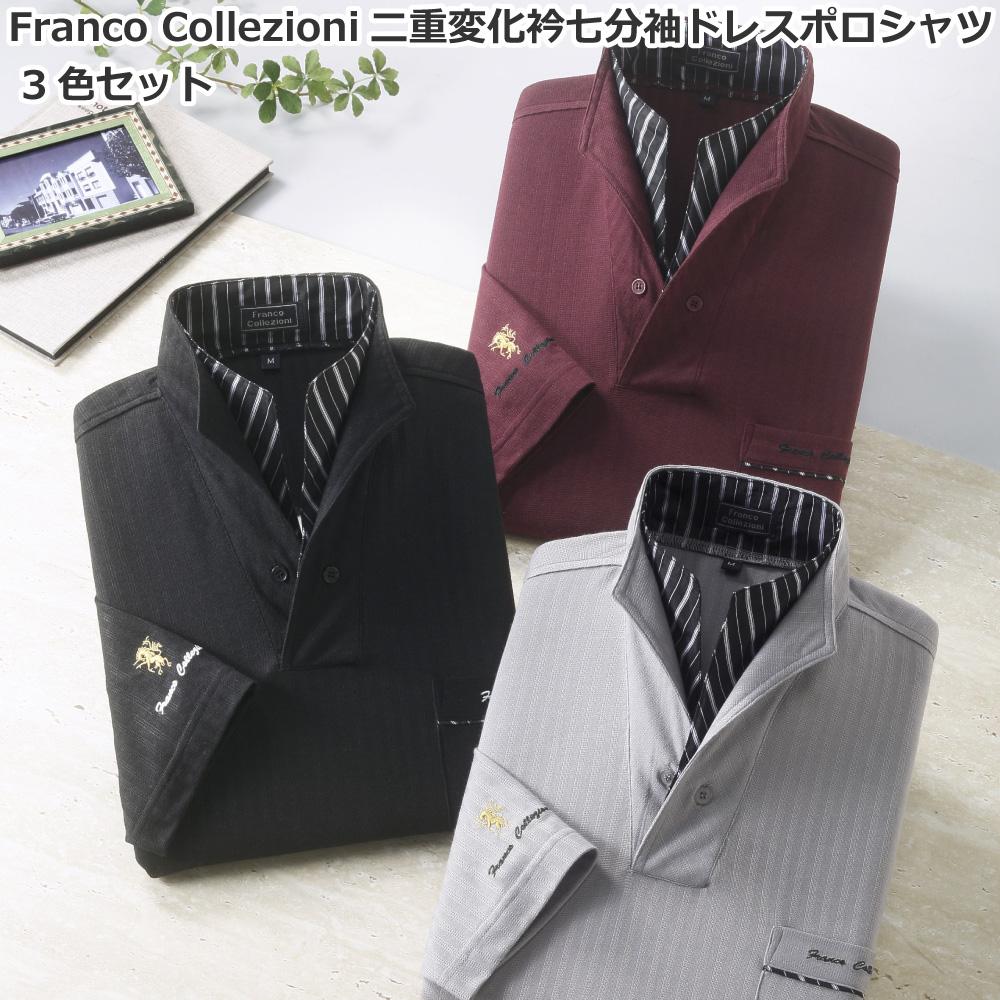 【送料無料】【Franco Collezioni(フランコ・コレツィオーニ) 二重変化衿七分袖ドレスポロシャツ ブラック・グレー・ワイン 3色セット】