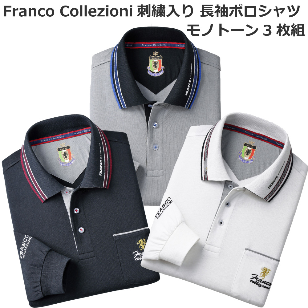 Franco Collezioni(フランコ・コレツィオーニ) 刺繍入り 長袖ポロシャツ 3枚組 モノトーン3枚セット ホワイト・ブラック・グレー