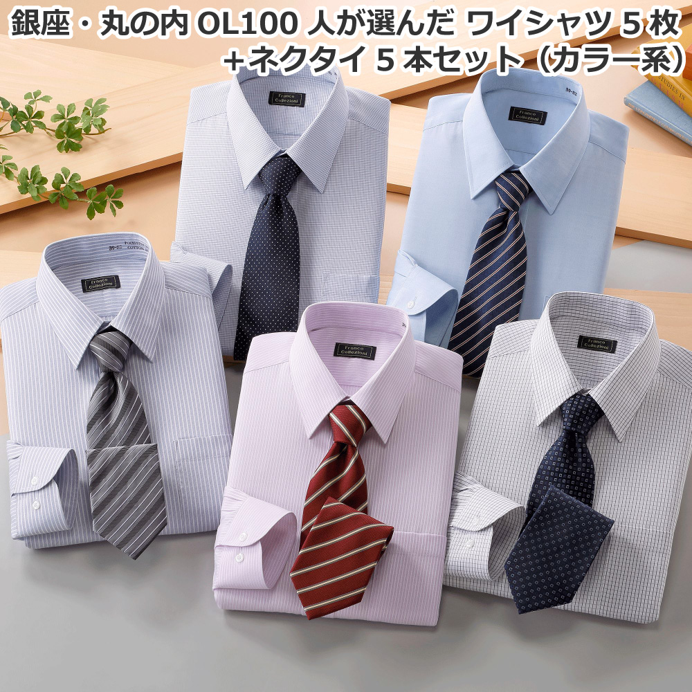 【送料無料】【銀座・丸の内OL100人が選んだ ワイシャツ5枚+ネクタイ5本セット カラー系】★銀座・丸の内のOL100人が男性に着てもらいたい半袖ワイシャツとネクタイをコーディネート★