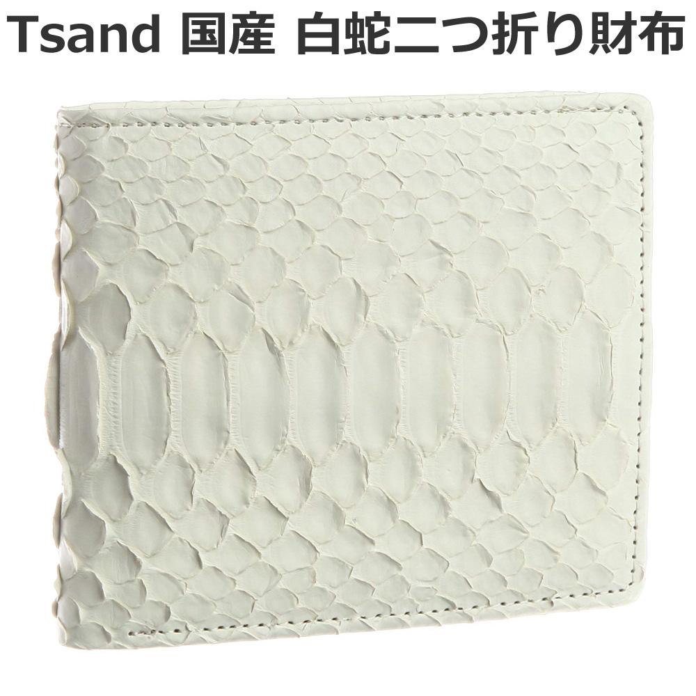 Tsand(ティサンド) 国産 白蛇二つ折り財布