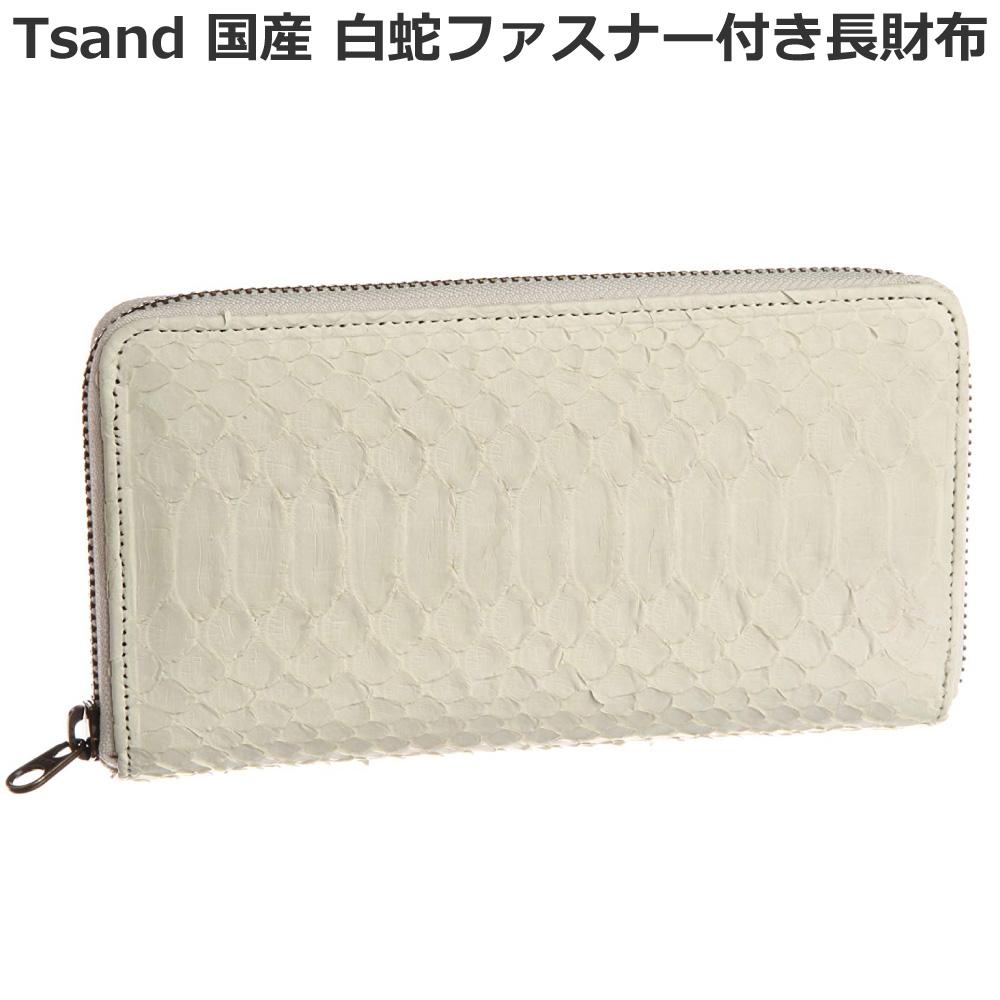 【送料無料】 【Tsand(ティサンド) 国産 白蛇ファスナー付き長財布】