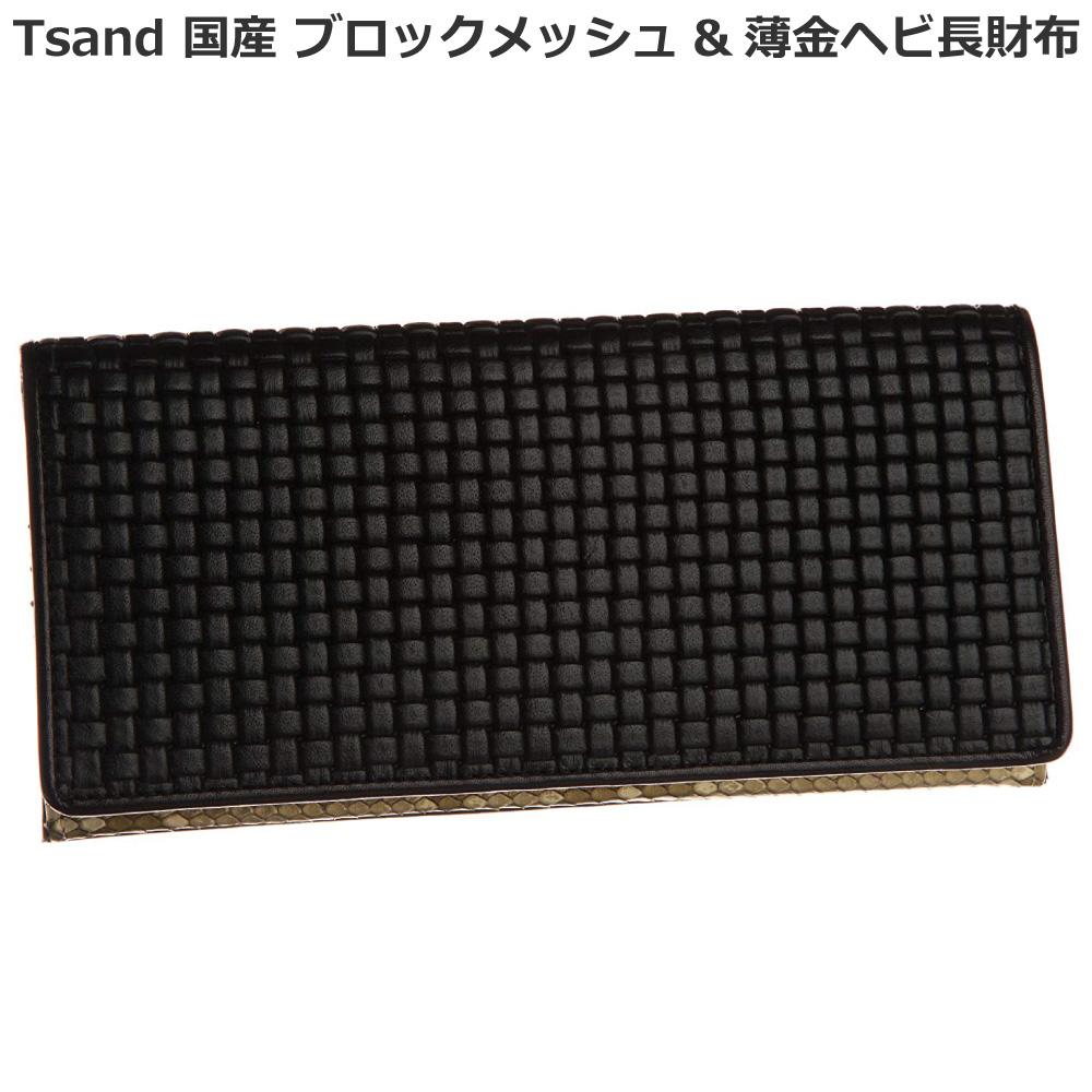 【送料無料】 【Tsand(ティサンド) 国産 ブロックメッシュ&薄金ヘビ長財布】