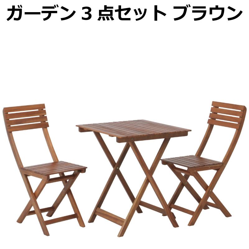 不二貿易 ガーデン3点セット ブラウン VFS-GT31SM すぐに使えるテーブル×1・チェア×2の3点セット 軽量なので持ち運びも楽!