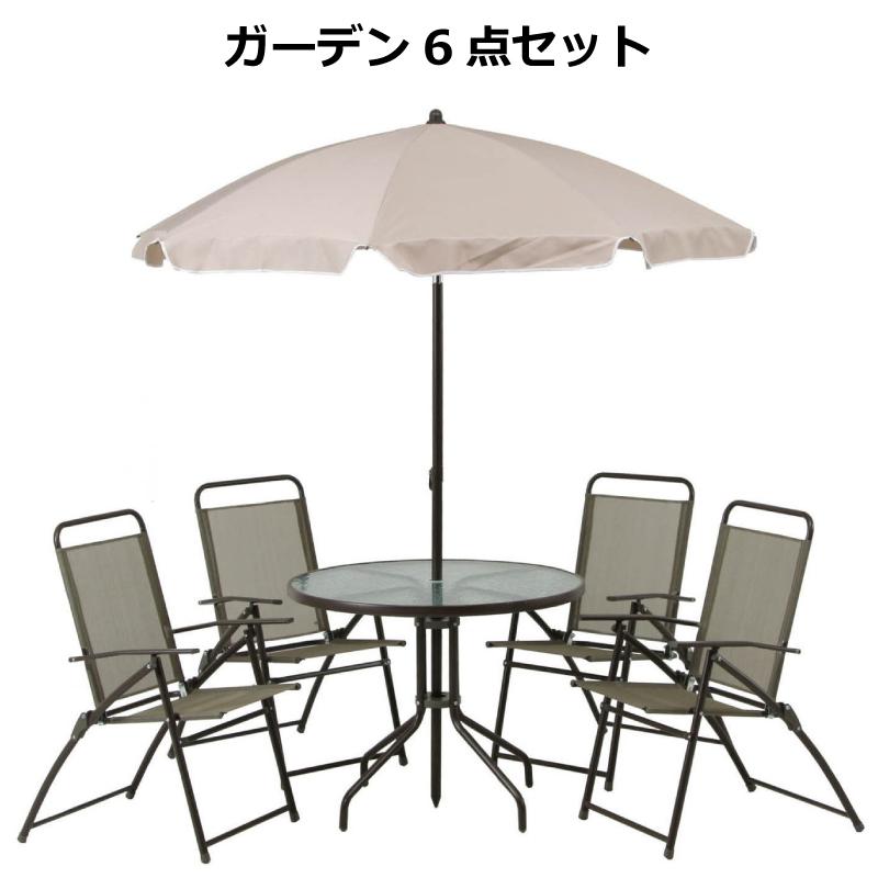 不二貿易 ガーデン6点セット KFSET-020 ★テーブル×1・チェア×4・パラソル×1の6点セット★