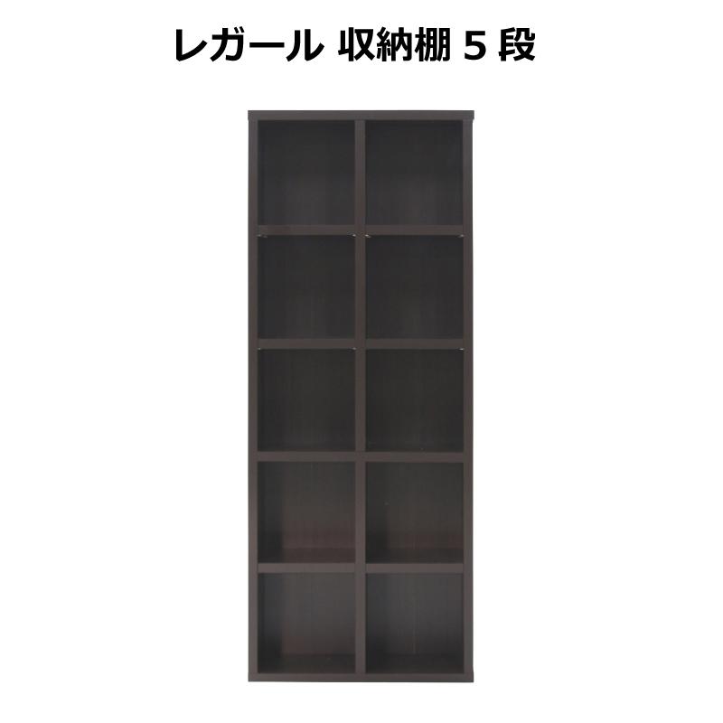 不二貿易 レガール 収納棚5段 RG-7118 簡単にすっきりと収納可能!落ち着いた雰囲気のブックシェルフ