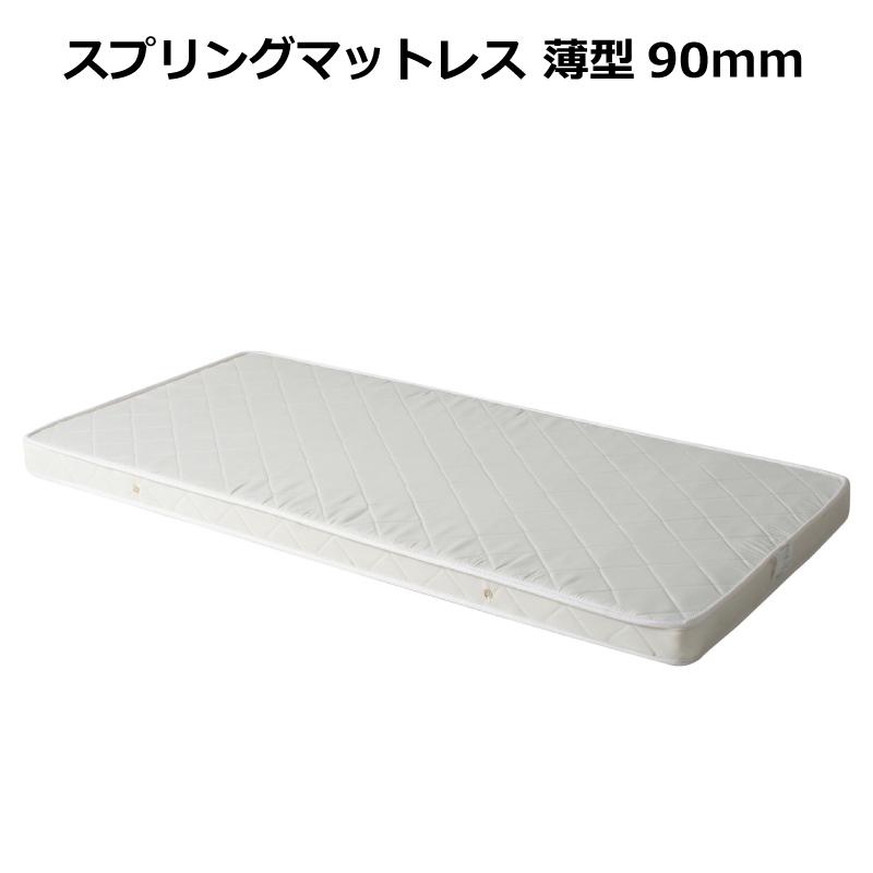 不二貿易 スプリングマットレス 薄型90mm 寝心地のよいマットレスで次の日の目覚めもすっきり スプリングの弾力が体を支えます!