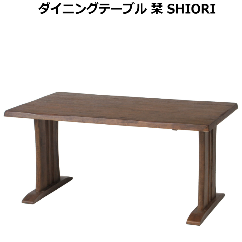 不二貿易 ダイニングテーブル 栞 SHIORI ★うづくり風仕上げで重厚な雰囲気のダイニングテーブル★