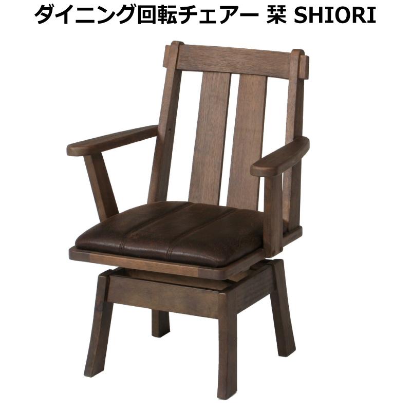 不二貿易 ダイニング回転チェアー 栞 SHIORI ダイニングチェアや、作業椅子としても使えるチェア