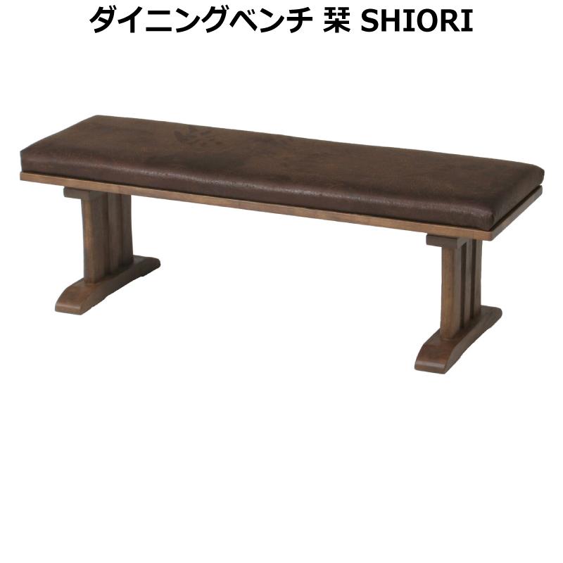 不二貿易 ダイニングベンチ 栞 SHIORI うづくり風仕上げで重厚な雰囲気のダイニングベンチ