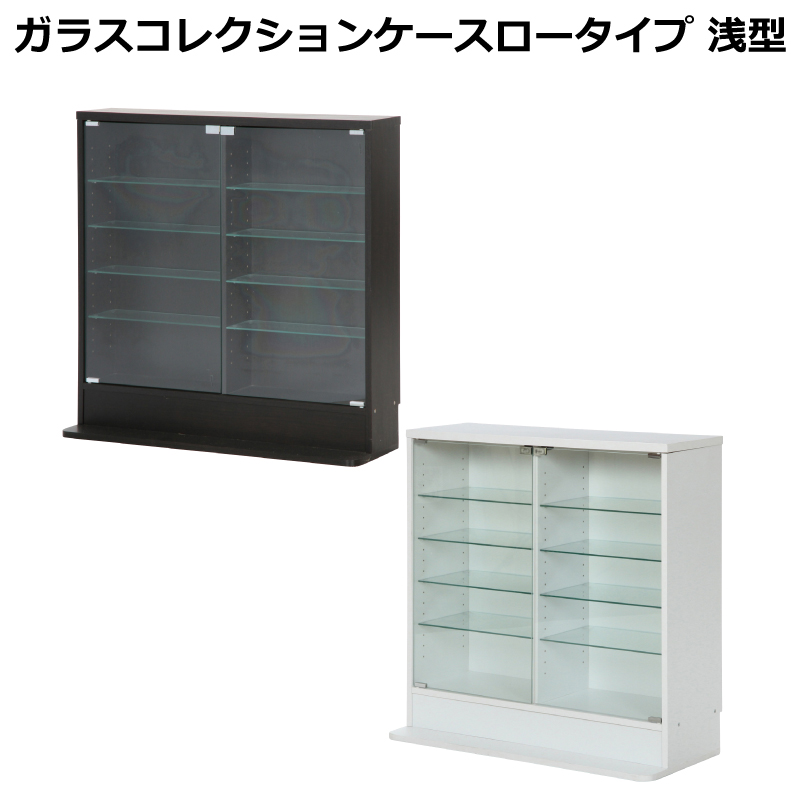 不二貿易 ガラスコレクションケース ロータイプ 浅型 ★大事なコレクションを見せながら収納!★選べる2カラー(ブラック/ホワイト)
