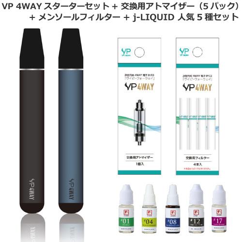 VP JAPAN 電子タバコ VP 4WAY スターターキット + 交換用アトマイザー5個 + メンソールフィルター 4本入り+ j-LIQUID 人気5種 送料込み
