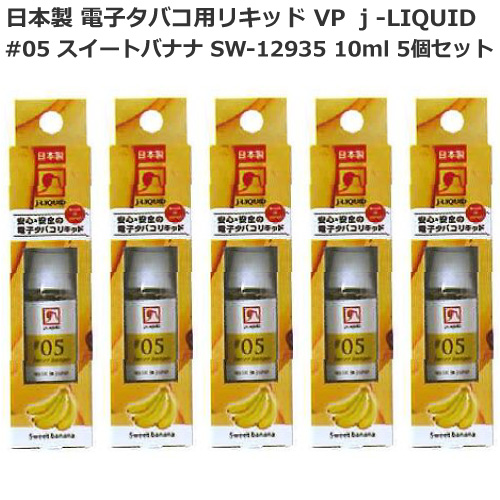 日本製 電子タバコ用リキッド VP j-LIQUID ジェイリキッド #05 スイートバナナ SW-12935 10ml 5個セット VP JAPAN 安心・安全 送料込み