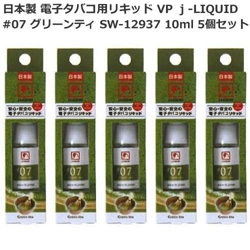 日本製 電子タバコ用リキッド VP j-LIQUID ジェイリキッド #07 グリーンティ SW-12937 10ml 5個セット VP JAPAN 安心・安全 送料込み