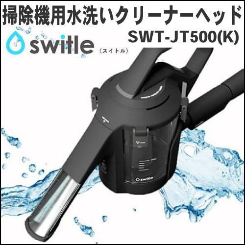 【送料無料】【SIRIUS(シリウス」)掃除機用水洗いクリーナーヘッド switle(スイトル)SWT-JT500(K)】