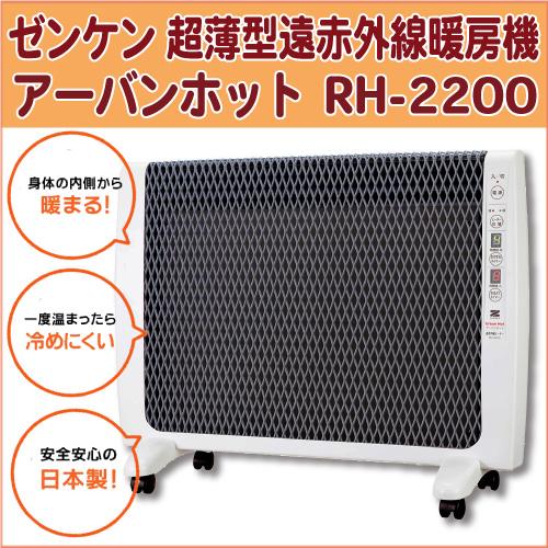 【送料無料】【ゼンケン(ZENKEN)超薄型 遠赤外線暖房機 アーバンホット RH-2200】日本製 タイマー 安全装置搭載 パネルヒーター