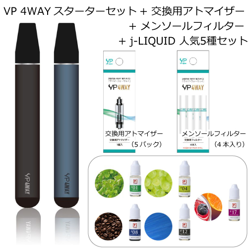 VP JAPAN 電子タバコ VP 4WAY スターターキット + 交換用アトマイザー5個 + メンソールフィルター 4本入り+ j-LIQUID 人気5種 充電式 節煙/禁煙グッズ 選べる2カラー マットブラック(SMV-60030)・アルミブルー(SMV-60031)