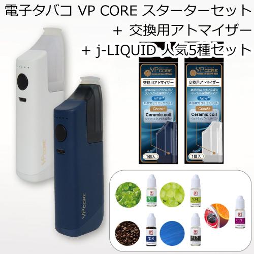 VP JAPAN 電子タバコ VP CORE スターターキット + 交換用アトマイザー1個(本体同色)+ j-LIQUID 人気5種 充電式 節煙/禁煙グッズ 禁煙補助 無害 選べる2カラー ネイビー(SW-16181)・ホワイト(S-16182)