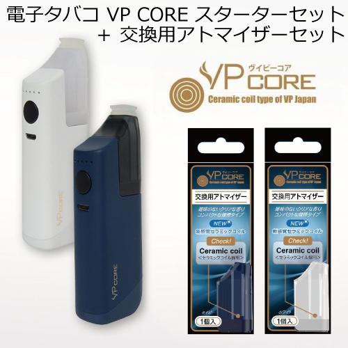VP JAPAN 電子タバコ VP CORE スターターセット + 交換用アトマイザー1個(本体同色)セット 充電式 節煙/禁煙グッズ 禁煙補助 無害 選べる2カラー ネイビー(SW-16181)・ホワイト(S-16182)