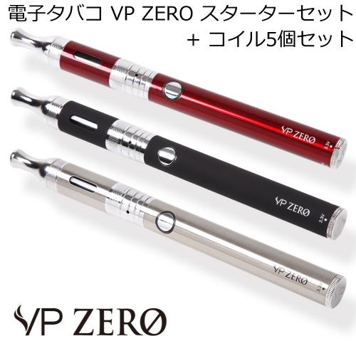 VP JAPAN 電子タバコ VP ZERO スターターセット + 専用コイル5個 メンソールリキッド1本付 充電式 節煙/禁煙グッズ 禁煙補助 無害 選べる3カラー シルバー(SW-13651)・ブラック(SW-13652)・ワインレッド(SW-13653)