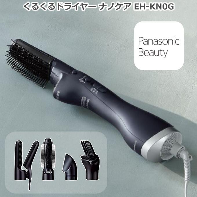 スタイリングするだけで髪の内側までうるおう髪へ 高浸透 ナノイー 5種のアタッチメントでサロンのような仕上がりをご自宅で 2021年9月1日新発売 パナソニック くるくるドライヤー ナノケア 新作入荷 EH-KN0G 送料無料 イオンチャージ EH-KN0G-A ディープネイビー 商い アタッチメント5種 新製品 最新モデル おすすめ