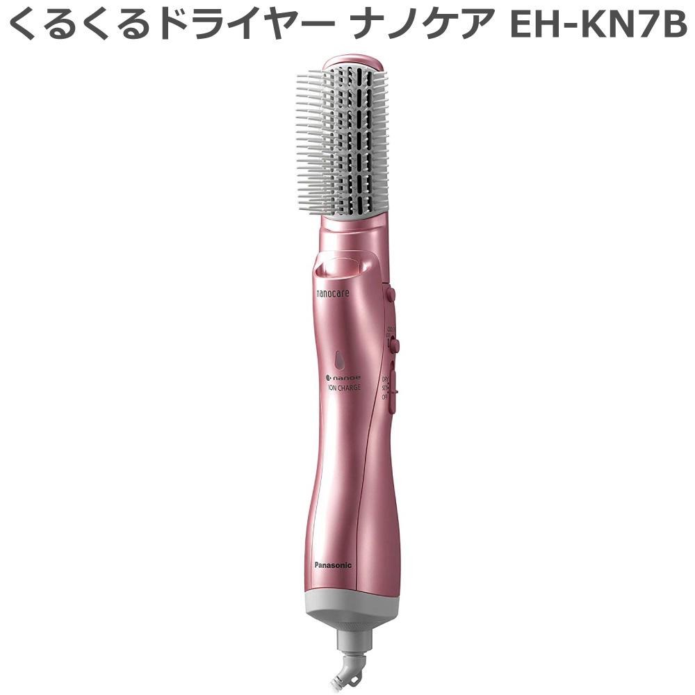 19年11月発売 NEWモデル パナソニック(Panasonic)くるくるドライヤー ナノケア EH-KN7B 「ナノイー」搭載 イオンチャージ ワイドブローブラシ付属 送料無料