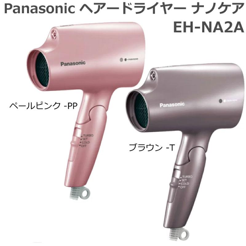 18年9月1日発売 NEWモデル パナソニック(Panasonic)ヘアードライヤー ナノケア EH-NA2A パナソニックビューティ ナノイー コンパクトモデル 速乾ノズル付 パワフルドライ 送料無料